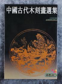 1996年 人民美术出版社等联合出版 著名作家、文学史家 郑振铎  编著《中国古代木刻画选集》CD-ROM光盘一集  HXTX101924