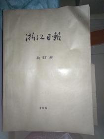 浙江日报1987年合订本全12册(1月1日-----12月31日)全年(难得 报社原订)4开本
