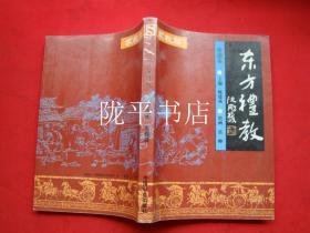 东方礼教 绘画本
