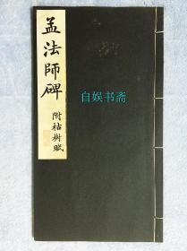 民国时期:昭和新选碑法帖大观——孟法师碑(附枯树赋)