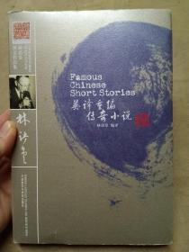 英译重编传奇小说