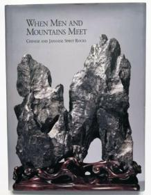 When Men and Mountains Meet Chinese and Japanese Spirit Rocks 中国和日本的文人赏石