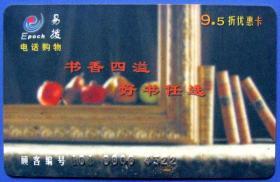 上海世纪新元信息公司电话购物金卡--早期金卡、杂卡等甩卖--实物拍照--永远保真--罕见!
