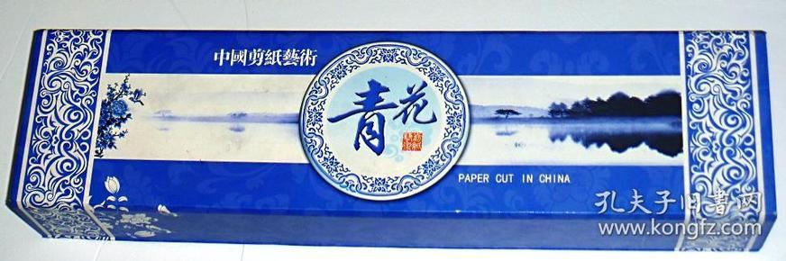 中国剪纸艺术(丝绸卷轴 青花瓷)