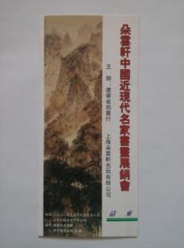 《朵云轩中国近现代名家书画展销会--请柬》