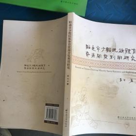 昭通市少数民族体育资源开发利用研究