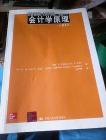 工商管理经典译丛·会计与财务系列:会计学原理(第21版)