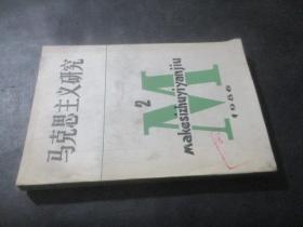 马克思主义研究 1986年第2期