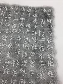 商周青铜器铭文——散氏盘——拓片——青铜重器