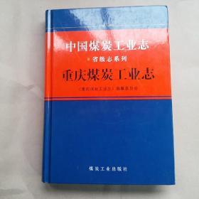 重庆煤炭工业志