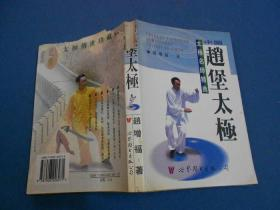 中国赵堡太极-97年一版一印