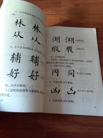 1974年版尉天池专著 怎样写毛笔字 其内容包括 为什么要学毛笔字 写字的姿势 拿笔的方法 运腕的方法 笔画的写法 笔画的顺序 字体的结构 书写的格式 临摹写字 写字的工具等