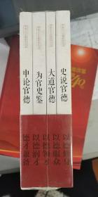 中国古今官德研究丛书(全4册)(申论官德.史说官德.大道官德.为官史鉴)未开封