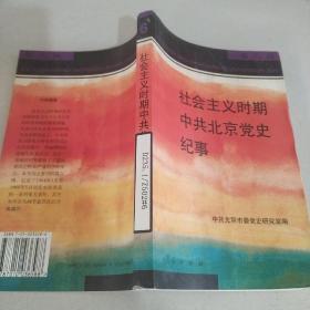 社会主义时期中共北京党史纪事  第六辑