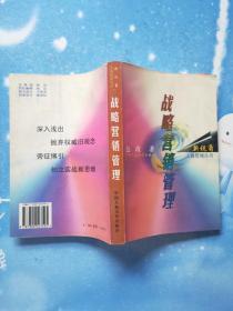 新視角工商管理叢書:戰略營銷管理【書內有劃線(如圖)不影響閱讀】