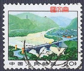 普14革命圣地图案-20分延安宝塔山、延河风光图,不缺齿、无揭薄好信销邮票一枚