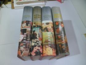世界电影鉴赏辞典(初编、续编、三编、四编)4本合售