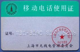 上海市移动电话使用证--早期金卡、杂卡等甩卖--实物拍照--永远保真--罕见!