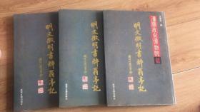 沈阳故宫博物院藏明文征明书醉翁亭记(精装)