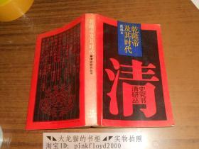 乾隆帝及其时代(清史研究丛书)戴逸铃印赠罗远道