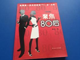聚焦80后 (插画版)【赵丰 签名】