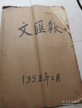 文汇报(1958年2月1日---28日)合订本 馆藏 见描述