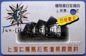 上海太阳岛天然温泉度假村合家欢卡--早期金卡、杂卡等甩卖--实物拍照--永远保真--罕见!