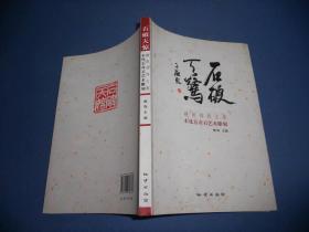 石破天惊:建筑师郑文箴木化石奇石雕刻作品-16开