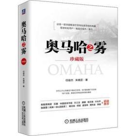 正版新书/  奥马哈之雾   珍藏版   任俊杰,朱晓芸