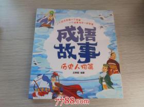 成语故事  历史人物篇(汉竹)(全新正版原版书未拆封 1本)副本在家里客厅