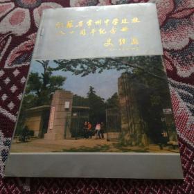 江苏省常州中学建校八十周年纪念册