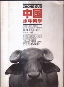 中国水牛科学(精装)