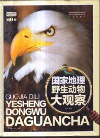 国家地理野生动物大观察(全4册 精装)