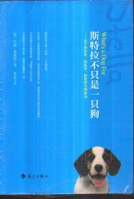 斯特拉不只是一只狗——关于狗历史、狗科学、狗哲学与狗政治