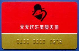 上海天天欢乐美食天地金卡--早期金卡、杂卡等甩卖--实物拍照--永远保真--罕见!