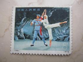 1973骞村彂琛岀殑缂栧彿55 鐧芥瘺濂充竴鏋氥�愬師鑳舵柊绁ㄣ��  170716