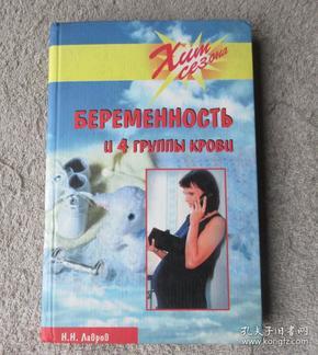 Беременность и 4 группы крови(俄文原版)