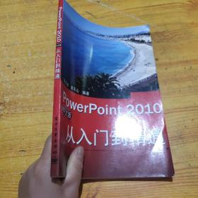 PowerPoint 2010中文版从入门到精通