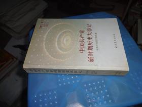 中国共产党新时期历史大事记 增订本 1978.12-2002.5   货号26-7
