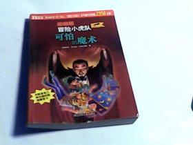 超级版冒险小虎队可怕的魔术【无解密卡】.