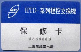 上海无线电七厂程控交换机保修卡--早期金卡、杂卡等甩卖--实物拍照--永远保真--罕见!