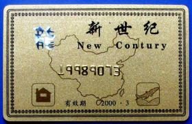 上海新世纪龙卡--早期金卡、杂卡等甩卖--实物拍照--永远保真--罕见!