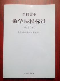 普通高中数学课程标准,2017年版,高中数学教师