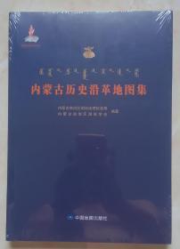 《内蒙古历史沿革地图集》-------平装----虒人荣誉珍藏