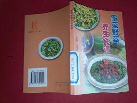 家菜野菜养生食谱