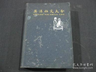 英汉社交大全(精装,拼不好,书品请仔细见图)民国十九年三版