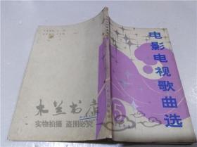 电影电视歌曲选(五) 花山文艺出版社 1983年5月 32开平装