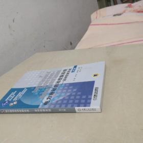 电力拖动自动控制系统 运动控制系统(第5版)