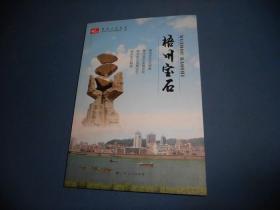 梧州宝石-梧州人文丛书-16开