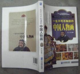 一生不可不知道的中国人物画